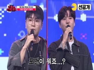[11회 선공개] '캠퍼스 훈남 듀어' 202F 부캐 출격! (feat. 20학번 응원송) | 11/26(목) 저녁 6시