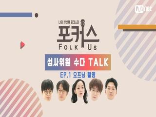 [심사위원 수다 Talk] EP.1 오프닝 촬영