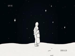 낮과 밤 (Teaser)