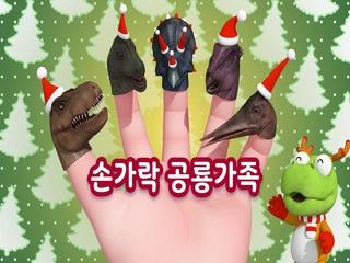 뽀로로 공룡 손가락 가족 (크리스마스 Ver.)