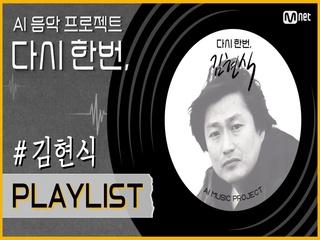 [다시 한번] 들어보는 #김현식 레전드 명곡 플레이리스트 l 12월 9일(수) 밤 9시 첫방송