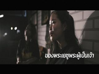 Thai Bible Rap #4 Second Coming