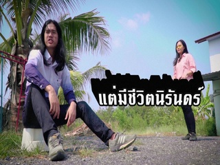 Thai Bible Rap #3 Salvation