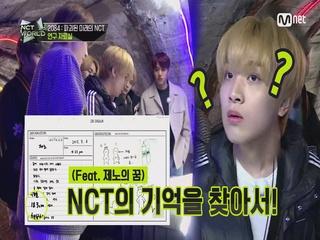[7회] 2018년 그림일기 속 NCT의 기억을 찾아서! (Feat.제노의 꿈)