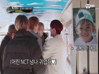 [7회] 귀염뽀짝 꼬꼬마 시절 사진에 모두 꺄르르☆ NCT는 추억여행중