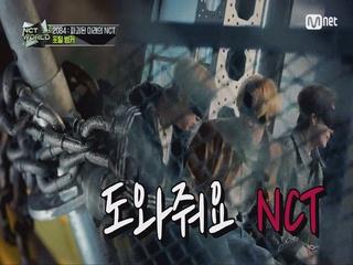 [7회] (꺄아아아악↗↗↗) 고음으로 뽑아내는 SOS신호에 NCT 구조대 출동!
