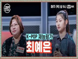 [2회] 최예은 - 입시생 (자작랩) + Believer @K-POP 재능평가