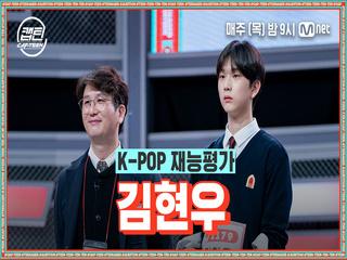 [2회] 김현우 - 리듬 타 (RHYTHM TA) @K-POP 재능평가