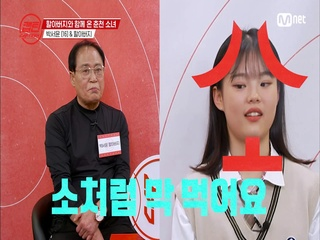[2회] '서울-춘천 왕복만 6시간!' 할아버지의 자랑스러운 손녀딸이 되고싶은 서울 유학생 서윤이의 꿈