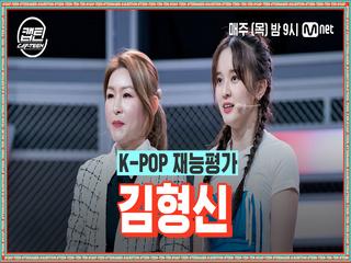 [2회] 김형신 - DESSERT @K-POP 재능평가
