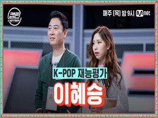 [2회] 이혜승 - DESSERT @K-POP 재능평가