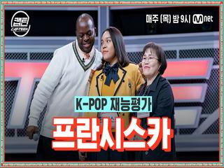 [2회] 프렌시스카 - Born This Way @K-POP 재능평가