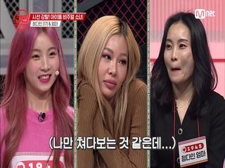 [2회] 제시와 구면인 참가자? 핑크복숭아를 닮은 연습벌레 다인이