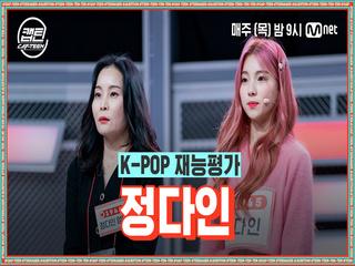 [2회] 정다인 - Dolphin @K-POP 재능평가