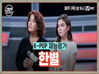 [2회] 한별 - STAR @K-POP 재능평가