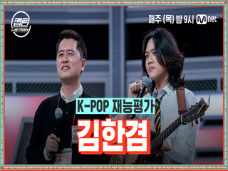 [2회] 김한겸 - Sign Of The Times @K-POP 재능평가