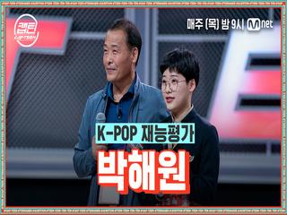 [2회] 박해원 - 빨간 맛 (Red Flavor) @K-POP 재능평가