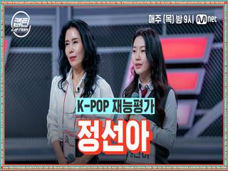 [2회] 정선아 - Flashlight @K-POP 재능평가