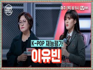 [2회] 이유빈 - Love poem @K-POP 재능평가