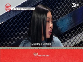 [Next Week] '더 센 실력자가 온다!' 열기 폭발♨ K-POP 재능평가 12/3(목) 밤 9시 캡틴 큐