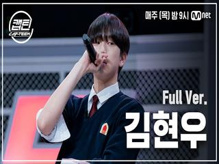 [2회/풀버전] 김현우 - 리듬 타 (RHYTHM TA) @K-POP 재능평가