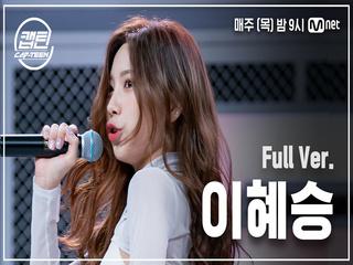 [2회/풀버전] 이혜승 - DESSERT @K-POP 재능평가