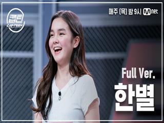[2회/풀버전] 한별 - STAR @K-POP 재능평가