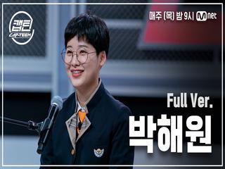 [2회/풀버전] 박해원 - 빨간 맛 (Red Flavor) @K-POP 재능평가