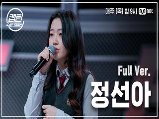 [2회/풀버전] 정선아 - Flashlight @K-POP 재능평가