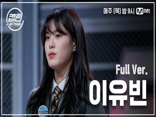 [2회/풀버전] 이유빈 - Love poem @K-POP 재능평가