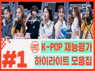 [캡틴] EP.2 K-POP 재능평가 하이라이트 모음.ZIP★ #1