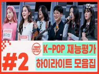 [캡틴] EP.2 K-POP 재능평가 하이라이트 모음.ZIP★ #2