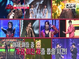 [12회 선공개] 최종 우승자 ′황금부캐상′의 주인공은 11/30(월) 저녁 10시에 공개됩니다!