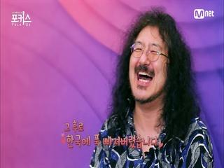 [2회] '신중현과의 만남, 인생을 바꿨다!' 사토 유키에ㅣ♬ 미인 (원곡  신중현과 엽전들)