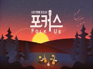 포커스 (Folk Us) 2화