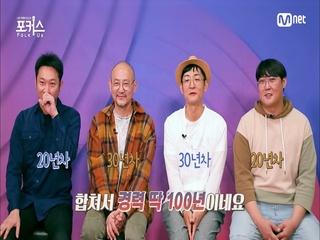 [2회] '경력 100년차의 내공과 하모니' 밴드 동네ㅣ♬ 바보처럼 살았군요 (원곡  김도향)