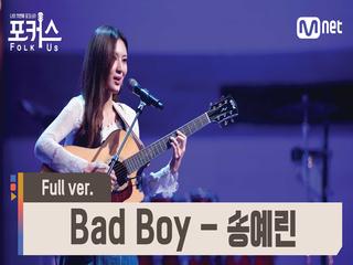 [풀버전] ♬ Bad Boy - 송예린 (원곡  레드벨벳) @예선 Full ver.