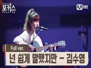 [풀버전] ♬ 넌 쉽게 말했지만 - 김수영 (원곡  윤상) @예선 Full ver.