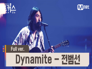 [풀버전] ♬ Dynamite - 전범선 (원곡  방탄소년단) @예선 Full ver.