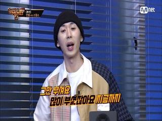 [7회] 'STOP, STOP!!' 본선을 위한 각 팀 프로듀서의 특훈?!