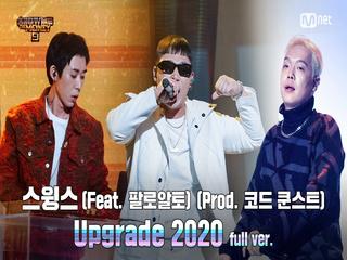 [7회/풀버전] ′Upgrade 2020′ (Feat. 팔로알토) (Prod. 코드 쿤스트) - 스윙스 @본선 full ver.