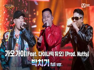 [7회/풀버전] '박치기' (Feat. 다이나믹 듀오) (Prod. Nutty) - 가오가이 @본선 full ver.