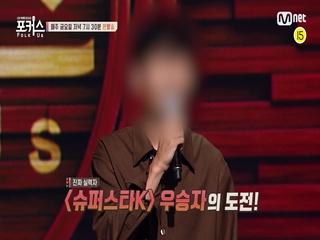 [예고/3회] ′슈스케 우승자′의 도전!? 다양한 매력의 참가자 대거 등장!