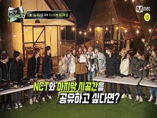 [최종회/예고]NCT만의 네오한 스페셜 SHOW☆ NCT와 마지막 시공간을 공유하세요 | 12/3 (목) 저녁 7시 50분