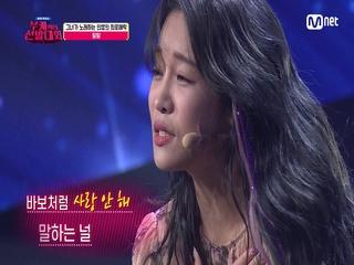 [최종회] '이 구역의 미친 자는 나다' 랄랄의 '리액션(remix)' 무대♬
