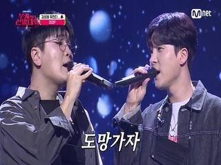 [최종회] '20학번 위로송' 202F(신용재&김원주)의 '도망가자' 무대♬