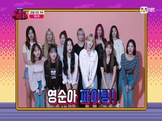 [최종회] '우리 영순이 잘 부탁해' (여자)아이들, 아이즈원, 청하, 인순이의 응원 메시지♡