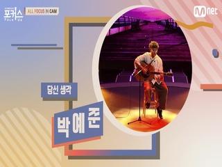 [ALL FOCUS IN CAM] ♬ 당신 생각 - 박예준 (원곡  양희은, 강승원)