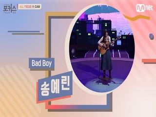 [ALL FOCUS IN CAM] ♬ Bad Boy - 송예린 (원곡  레드벨벳)