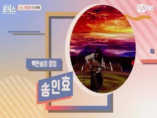 [ALL FOCUS IN CAM] ♬ 백만송이 장미 - 송인효 (원곡  심수봉)